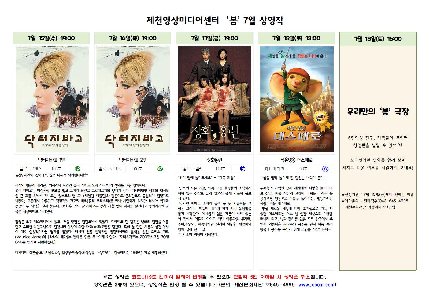 2020-7월 상영안내(줄거리포함).png수정001.png
